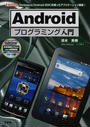 Androidプログラミング入門