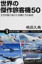 世界の傑作旅客機50