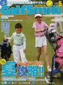 ゴルフスマイル