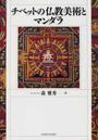 チベットの仏教美術とマンダラ