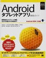 Androidタブレットアプリ開発ガイド
