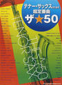 テナー・サックスのための超定番曲ザ★50