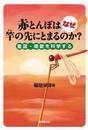 赤とんぼはなぜ竿の先にとまるのか?