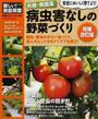 有機・無農薬 病虫害なしの野菜づくり