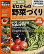 有機・無農薬ゼロからの野菜づくり