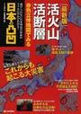 活火山・活断層赤色立体地図でみる日本の凸凹