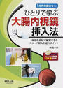 ひとりで学ぶ大腸内視鏡挿入法