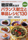 糖尿病を治す1週間のバランス献立と単品レシピ130