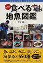 九州発食べる地魚図鑑