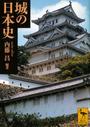 書籍と電子書籍のハイブリッド書店【honto】※旧オンライン書店bk1で買える「城の日本史」の画像です。価格は1,296円になります。