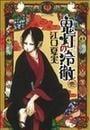 鬼灯の冷徹(モーニングKC) 20巻セット(モーニングKC)