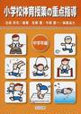 小学校体育授業の重点指導