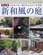 新和風の庭