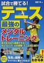 書籍と電子書籍のハイブリッド書店【honto】※旧オンライン書店bk1で買える「試合で勝てる!テニス最強のメンタルトレーニング」の画像です。価格は1,404円になります。