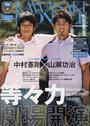 川崎フロンターレオフィシャルマッチデープログラム