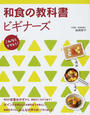 和食の教科書ビギナーズ