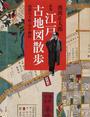 江戸古地図散歩