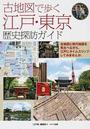 古地図で歩く江戸・東京歴史探訪ガイド