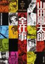 書籍と電子書籍のハイブリッド書店【honto】で買える「山田風太郎全仕事」の画像です。価格は734円になります。