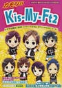 カモン!!Kis‐My‐Ft2