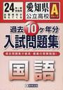 愛知県公立高校Aグループ過去10ケ年分入試問題集国語