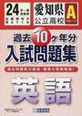 愛知県公立高校Aグループ過去10ケ年分入試問題集英語