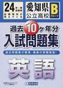 愛知県公立高校Bグループ過去10ケ年分入試問題集英語