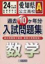 愛知県公立高校Aグループ過去10ケ年分入試問題集数学