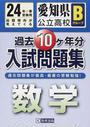 愛知県公立高校Bグループ過去10ケ年分入試問題集数学