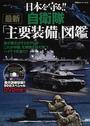 日本を守る!!自衛隊最新「主要装備」図鑑