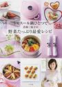 シャスール鍋ひとつで若林三弥子の野菜たっぷり最愛レシピ