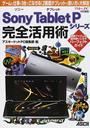 Sony Tablet Pシリーズ完全活用術