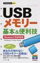 USBメモリー基本&便利技