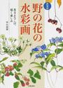 野の花の水彩画