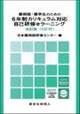 日本薬剤師研修センター 単位の画像