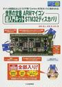 世界の定番ARMマイコン超入門キットSTM32ディスカバリ