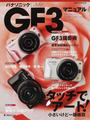 パナソニックLUMIX GF3マニュアル