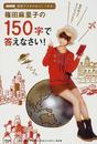 篠田麻里子の150字で答えなさい!