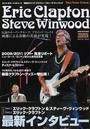 ロック・ギター・トリビュート特集●エリック・クラプトン/スティーヴ・ウィンウッド