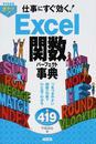仕事にすぐ効く!Excel関数パーフェクト事典