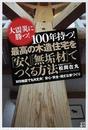 100年持つ!最高の木造住宅を「安く」「無垢材」でつくる方法
