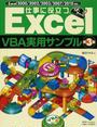 仕事に役立つExcel VBA実用サンプル