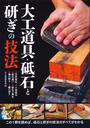 大工道具・砥石と研ぎの技法