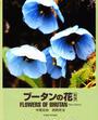 ブータンの花