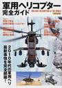 軍用ヘリコプター完全ガイド