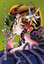 書籍と電子書籍のハイブリッド書店【honto】※旧オンライン書店bk1で買える「ゴージャス★アイリン」の画像です。価格は648円になります。