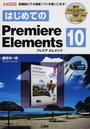 はじめてのPremiere Elements 10