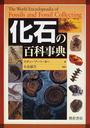 化石の百科事典