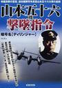 山本五十六機撃墜指令