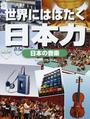 世界にはばたく日本力 日本の音楽